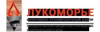 "ГБУ СК ""СТЦ ""Лукоморье"""