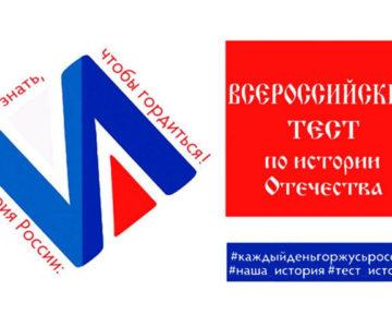 Международная акция «Тест по истории Отечества» состоится 13 декабря
