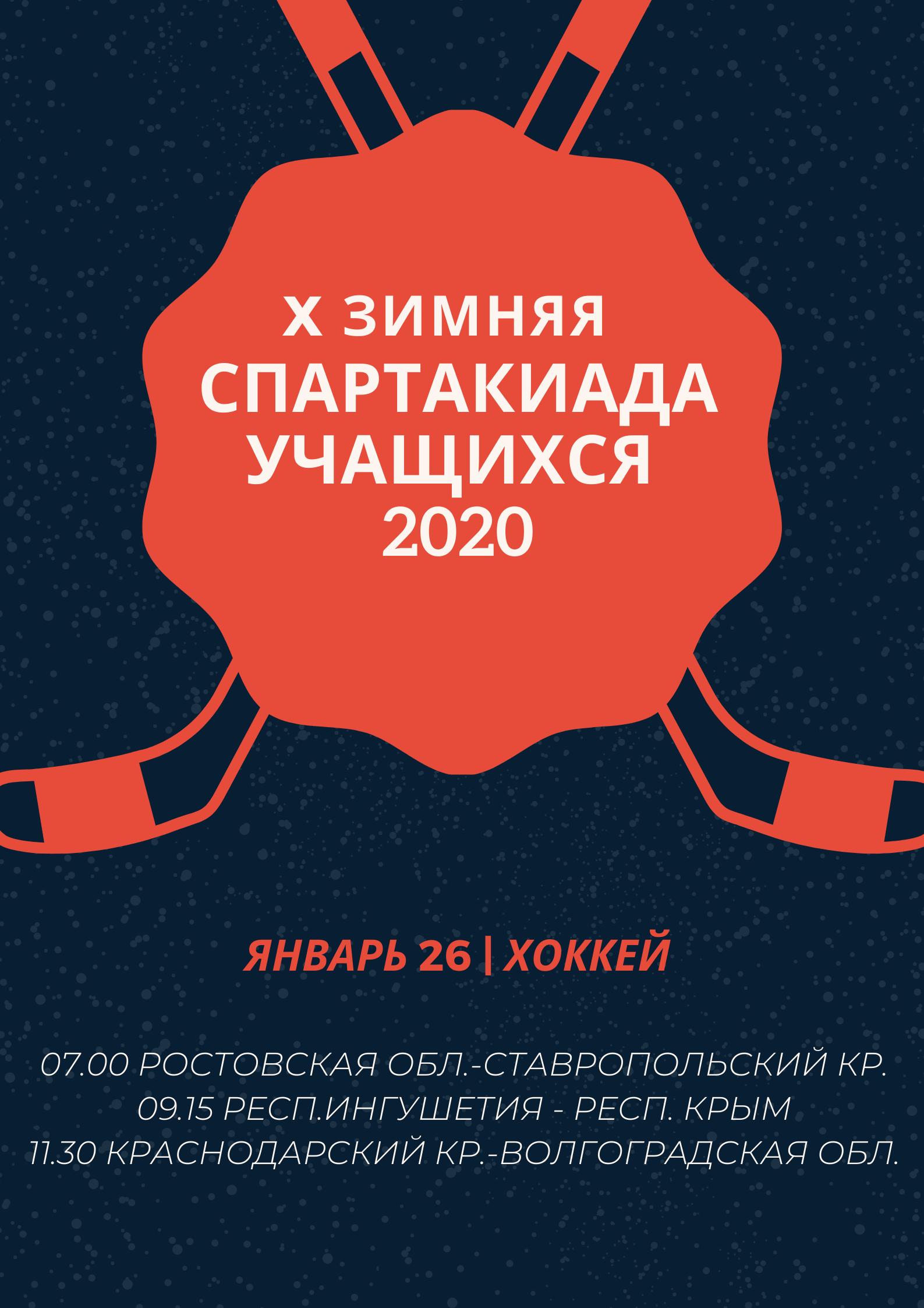 Х Зимняя Спартакиада. День 4