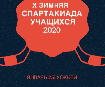 Х Зимняя Спартакиада. День 3