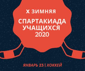 X Зимняя Спартакиада. День 1