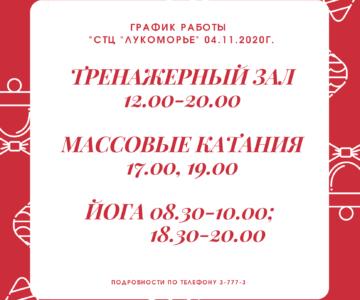 График работы «СТЦ»Лукоморье» 04.11.2020г.