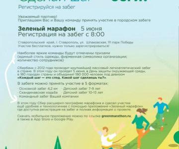 Прими участие в «Зеленом марафоне»